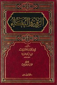 Al Riqah wal Bukaa ByAllama Ibn e Abi Dunya الرقۃ و البکاء