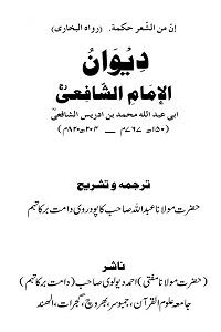 Diwan e Imam Shafi Urdu By Maulana Abdullah Kapodrvi اردو ترجمہ و تشریح دیوان امام شافعی