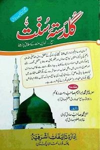 Guldasta e Sunnat By Mufti Muhammad Sadiq Abadi گلدستہ سنت