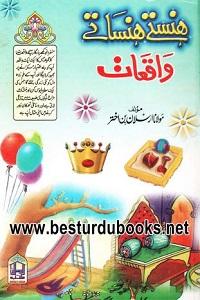 Hanstay Hansatay Waqiat By Maulana Arsalan Bin Akhtar ھنستے ھنساتے واقعات
