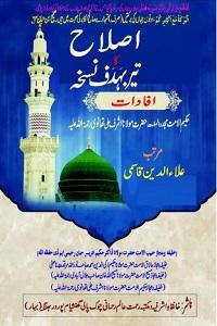 Islah ka Teer Ba Hadaf Nuskha By Maulana Ala ud Din Qasmi اصلاح کا تیر بہدف نسخہ