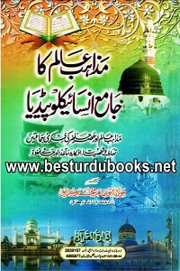 Mazahib Alam ka Jame Encyclopedia By Maulana Abu Tahir Muhammad Siddiq مذاھب عالم کا جامع انسائیکلوپیڈیا