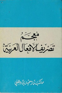 Mujam Tasreef Al Afaal Al Arabiya معجم تصریف الافعال العربیہ