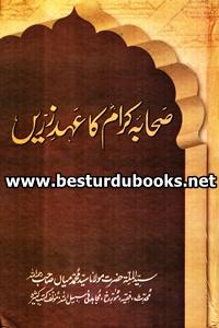 Sahaba Kiram [R.A] ka Ahd e Zareen By Maulana Sayd Muhammad Mian صحابہ کرامؓ کا عہد زرین