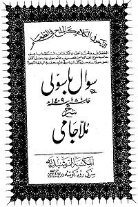 Sawal Basoli Arabic Sharh Sharh ul Jami سوال با سولى عربى شرح شرح ملا جامى Pdf Download