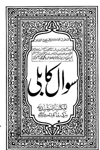 Sawal Kabuli Arabic Sharh Sharh ul Jami سوال کابلی عربى شرح شرح ملا جامى Pdf Download