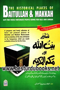The Historical Places of Baitullah & Makkah By Maulana Arsalan Bin Akhtar تصاویر بیت اللّٰہ اور مکہ المکرمہ