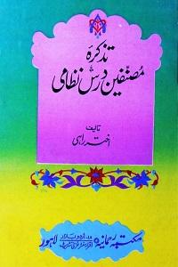Tazkira Musannifeen e Dars e Nizami By Prof. Akhtar Rahi تذکرہ مصنفین درس نظامی