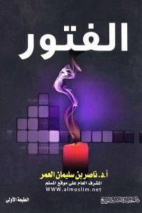 Al Futoor By Shaykh Dr. Nasir Bin Sulaiman Al Umar الفتور