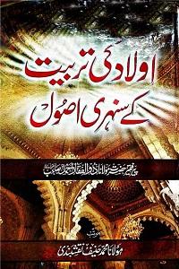 Aulad ki Tarbiyat kay Sunehray Usool By Maulana Zulfiqar Ahmad Naqshbandi اولاد کی تربیت کے سنہرے اصول