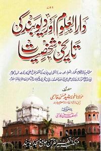 Darul Uloom aur Deoband ki Tareekhi Shakhsiyaat By Maulana Khursheed Hasan Qasmi دارالعلوم اور دیوبند کی تاریخی شخصیات