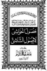 Fusool ul Hawashi Arabic Sharh Usool ush Shashi فصول الحواشی