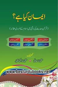 Iman kia hai? By Mufti Amanat Ali, Mufti Imdad ul Haq Bakhtyar ایمان کیا ھے؟