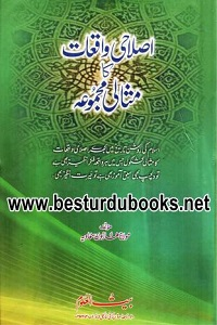 Islahi Waqiat ka Misali Majmua By Maulana Haroon Muawiyah اصلاحی واقعات کا مثالی مجموعہ