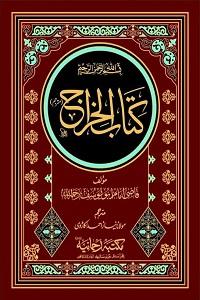 Kitab ul Kharaj Urdu/Arabic By Qazi Imam Abu Yusuf کتاب الخراج اردو / عربی