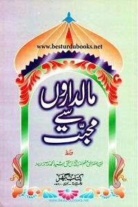 Maldaron se Muhabbat By Mufti Rasheed Ahmad Ludhyanvi مالداروں سے محبت