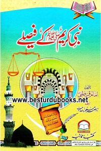 Nabi Kareem [S.A.W] kay Faislay By Shaykh Muhammad Bin Faraj Qurtubi نبی کریم ﷺ کے فیصلے