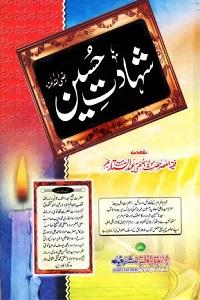 Shahadat e Husain [R.A] By Qari Muhammad Ishaq Multani شہادت حسینؓ