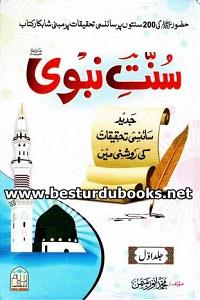 Sunnat e Nabvi [S.A.W] Jadeed Sciencei Tehqiqat ki Roshni mein By Muhammad Anwar Memon سنت نبویؐ جدید سائنسی تحقیقات کی روشنی میں