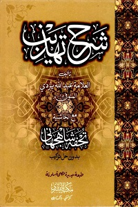Sharh e Tahzeeb شرح تھذیب Pdf Download