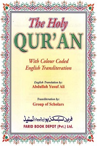 The Holy Quran with Colour Coded English Translation & Transliteration