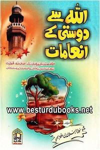 Allah se Dosti kay Inamat By Maulana Arsalan Bin Akhtar اللّٰہ سے دوستی کے انعامات