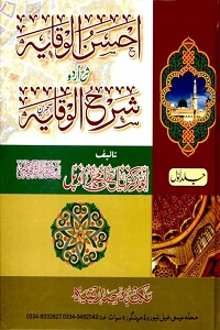Ahsan Ul Wiqaya Sharh Urdu Sharh ul Wiqaya Akhirain احسن الوقایہ اردو شرح شرح الوقایہ آخیرین Pdf Download
