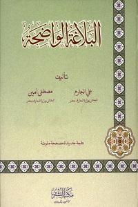 Al Balaghat Ul Waziha البلاغۃ الواضحہ