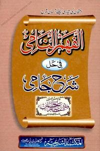 Al Fahm un Nami Urdu Sharh Sharh Ul Jami الفھم النامی اردو شرح شرح الجامی Pdf Download