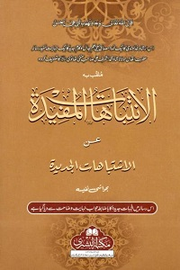 Al Intebahaat ul Mufeedah Urdu الانتباھات المفیدۃ فی حل الاشتباھات الجدیدہ اردو