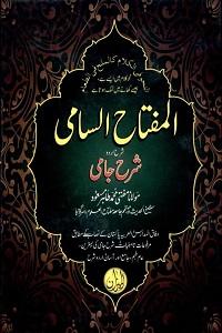 Al Miftah us Sami Urdu Sharh Sharh Ul Jami المفتاح السامی اردو شرح شرح جامی