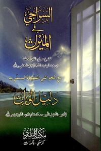Al Siraji fil Miras السراجی فی المیراث