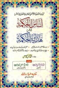 Asas ul Hikmat Urdu Sharh Hidayat ul Hikmat اساس الحکمۃ اردو شرح ھدایۃ الحکمۃ