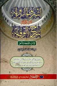 Ashraf ur Riwaya Sharh Urdu Sharh ul Wiqaya (Al Shufa) اشرف الروایہ اردو شرح شرح الوقایہ الشفعہ Pdf Download