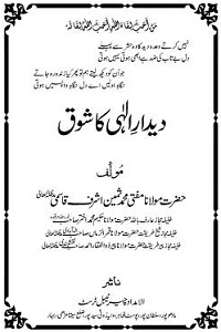 Deedar e Ilahi ka Shauq By Mufti Muhammad Sameen Ashraf Qasmi دیدار الہی کا شوق