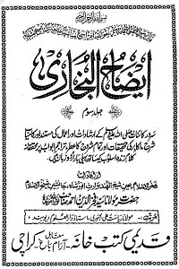 Eizah ul Bukhari Urdu Sharh Sahihul Bukhari ایضاح البخاریاردو شرح صحیح البخاری