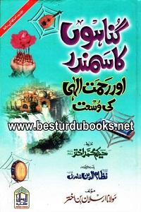 Gunahon ka Samandar aur Rahmat e Ilahi ki wusat By Maulana Arsalan Bin Akhtar گناہوں کا سمندر اور رحمت الہی کی وسعت