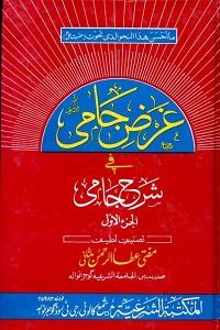 Gharaz e jami Urdu غرض جامی اردو Pdf Download
