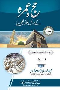 Hajj o Umrah kay Masail ka Encyclopedia By Mufti Inamul Haq Qasmi حج و عمرہ کے مسائل کا انسائیکلوپیڈیا