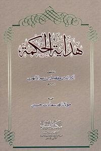 Hidayat ul Hikmat ھدایۃ الحکمۃ