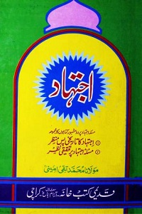 Ijtihad By Maulana Muhammad Taqi Amini اجتہاد