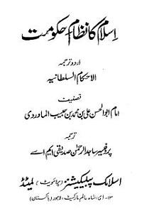 Islam ka Nizam e Hakoomat [Al Ahkam Al Sultania] By Imam Ali Bin Muhammad Al Mawardi اسلام کا نظام حکومت
