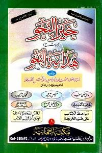Khair un Nahw Urdu Sharh Hidayat un Nahw خیر النحواردو شرح ہدایۃ النحو