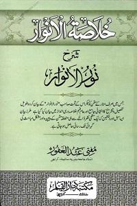 Khulasa tul Anwaar Urdu Sharh Noor ul Anwar خلاصۃ الانوار اردو شرح نور الانوار Pdf Download