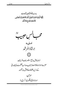 Majalis e Habib [Irshad ul Murshid] By Maulana Ghulam Habib Naqshbandi مجالس حبیب ارشاد المرشد