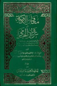 Maarif ul Kafia Wa Awaref ul Jami معارف الکافیہ و عوارف الجامی