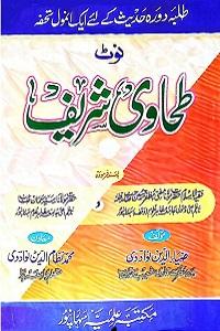 Urdu Note Tahawi Shareef By Maulana Muhammad Zia ud Din اردو نوٹ طحاوی شریف