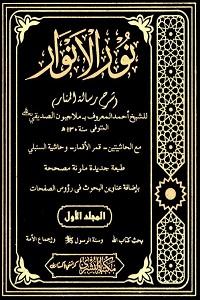 Noor Ul Anwaar نورالانوار Pdf Download