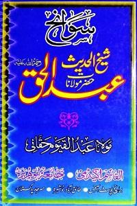 Sawanih Maulana Abdul Haq By Maulana Abdul Qayyum Haqqani سوانح مولانا عبد الحق