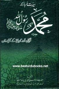 Seerat e Mubaraka Quran o Tarikh kay Ayinay mein By Maulana Syed Muhammad Mian سیرت مبارکہ